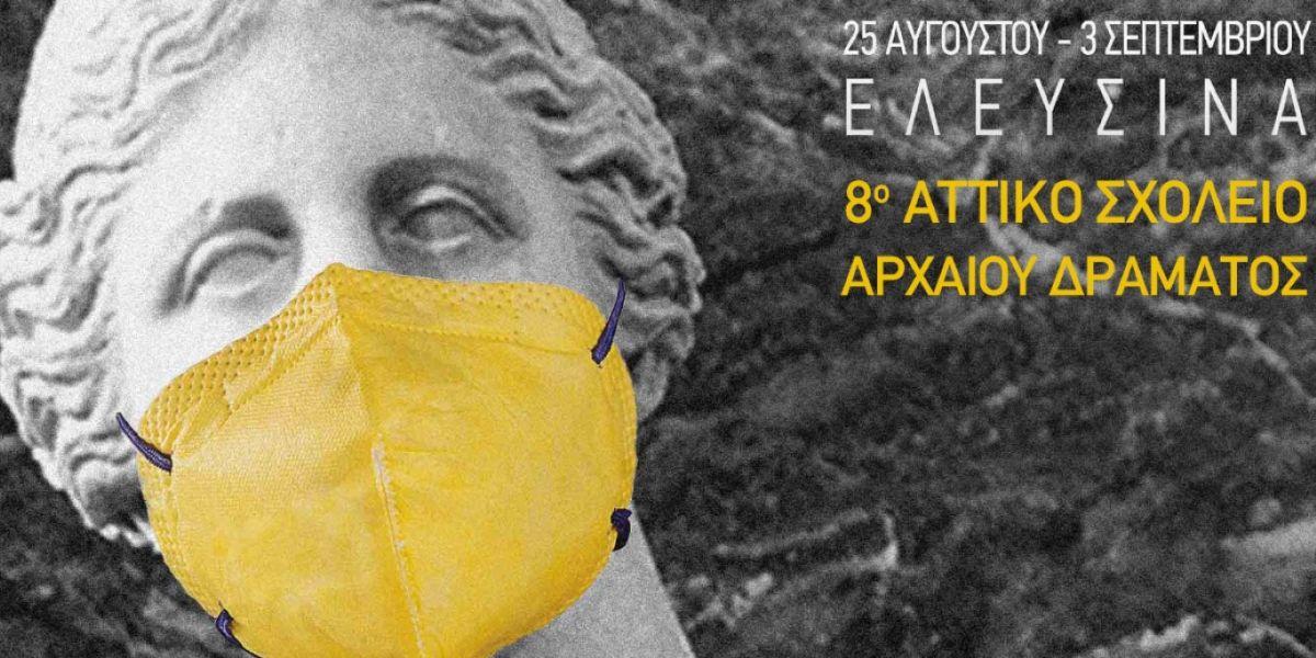 8th ATTIKO SCHOOL OF ANCIENT DRAMA