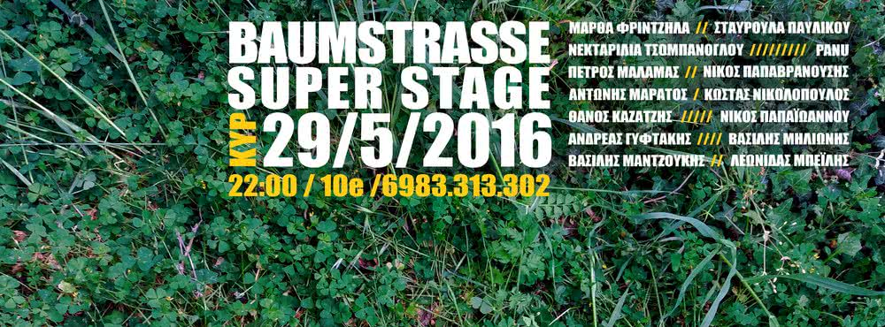 baum superstage internet1